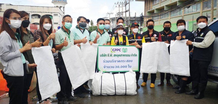 บริษัท ซี.พี.สหอุตสาหกรรม จำกัด กลุ่มธุรกิจบรรจุภัณฑ์ มอบกระสอบ 30,000 ใบ ช่วยผู้ประสบภัยน้ำท่วม จ.นครราชสีมา